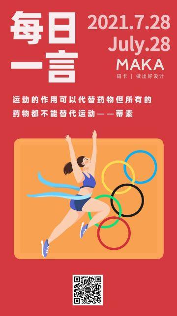 每日一言日签 励志 运动 奥运会