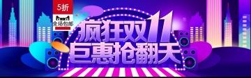 双十一全球狂欢节折扣优惠电商banner