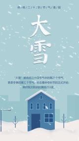 传统节气大雪海报