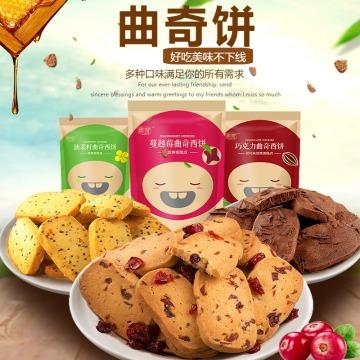 清新简约百货零售美食零食饼干曲奇促销电商主图