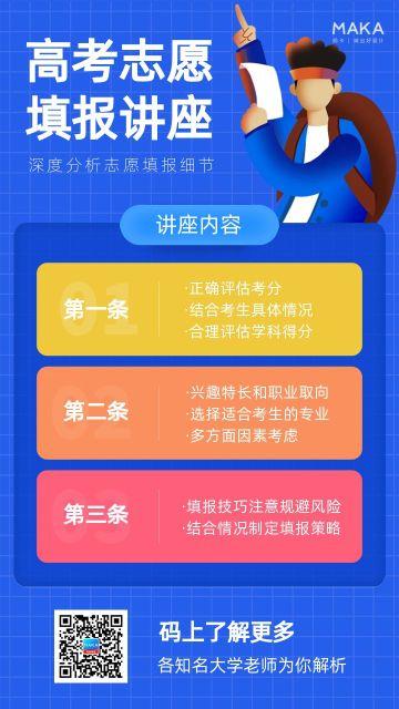 蓝色简约风格高考填报志愿讲座宣传海报