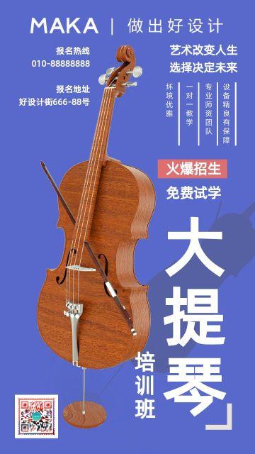 紫色简约大提琴招生培训手机海报