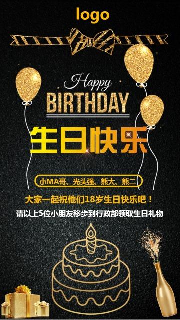 高端大气风HR人力行政企业员工生日祝福宣传海报