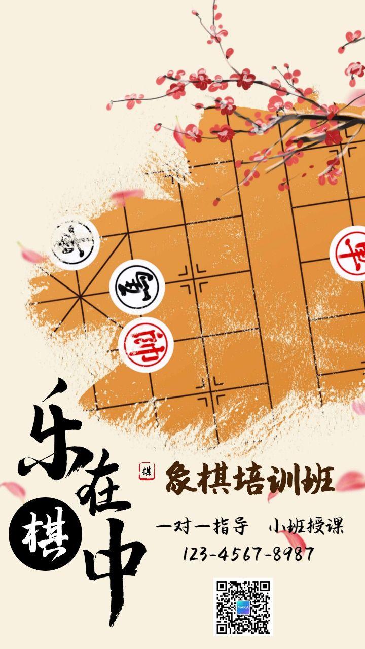 中国风古风象棋招生培训艺术兴趣班幼儿少儿成人暑假寒假开学季招生海报