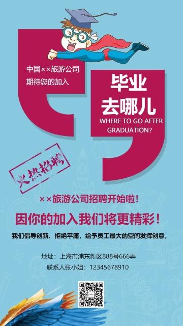 毕业去哪儿创意招聘海报