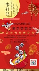 迎中秋庆国庆企业博饼活动邀请函
