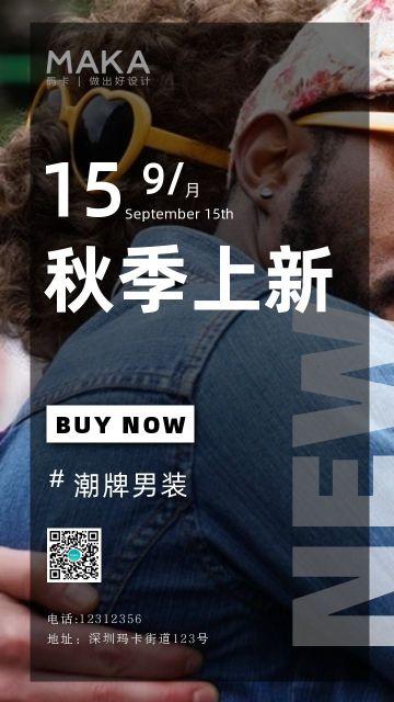 黑色简约扁平男装秋季新品上市海报