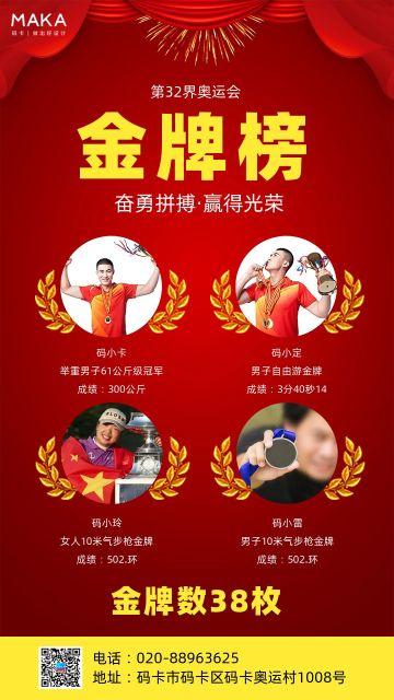 东京奥运会金牌喜报的海报