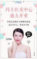 粉色小清新整形美容中心开业优惠促销宣传h5