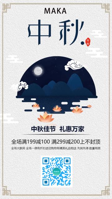 扁平简约中秋节促销海报设计