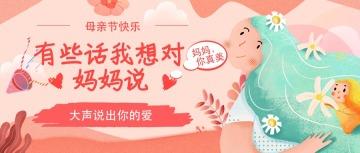 粉色手绘母亲节节日表白活动微信公众号首图