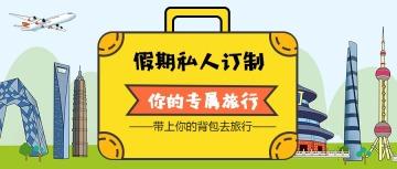 手绘风毕业旅行旅行社宣传公众号首图
