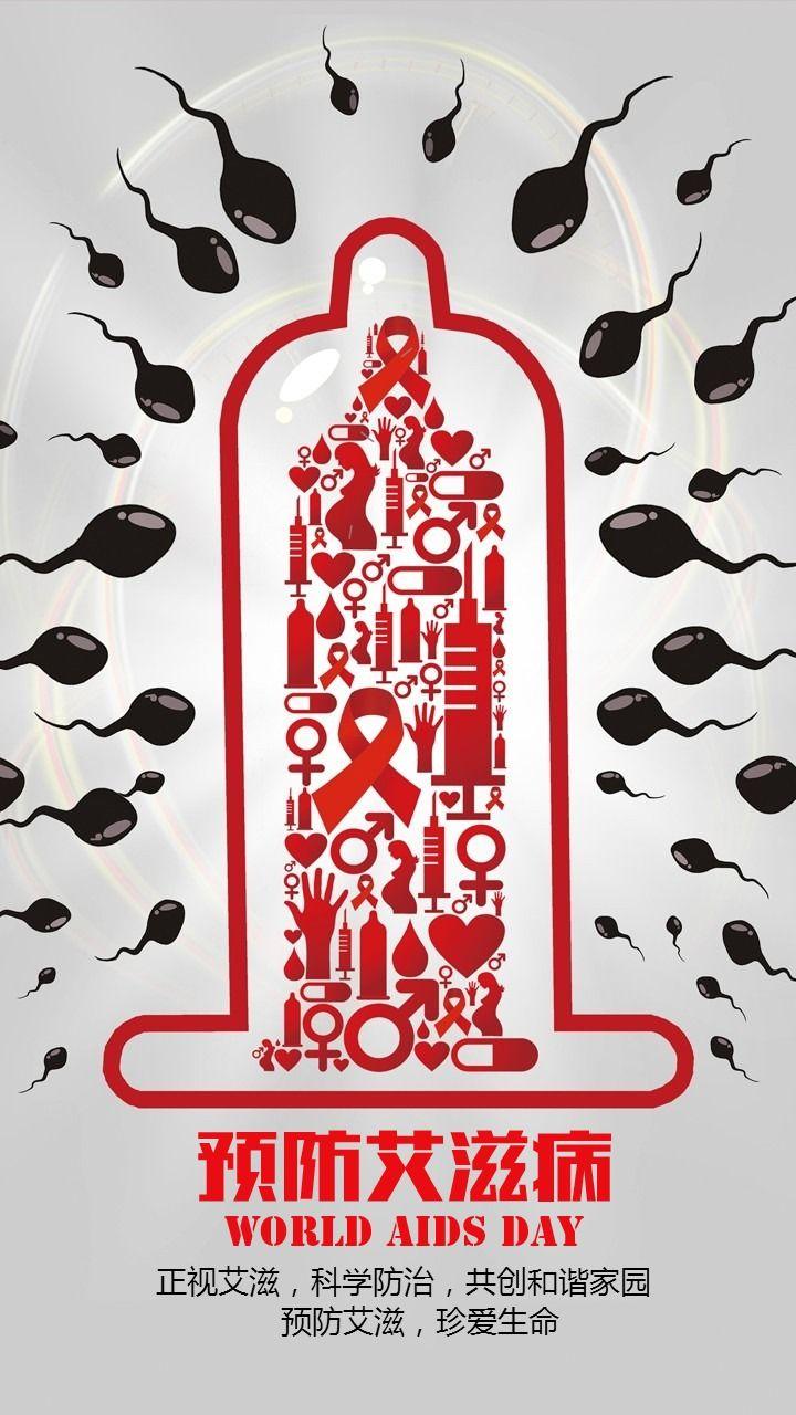 预防艾滋病宣传海报艾滋病日公益广告