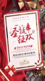 圣诞节促销打折优惠活动企业店铺通用卡通时尚大气