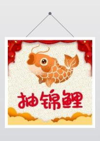 福利活动互动分享抽锦鲤活动宣传推广卡通简约金色微信公众号封面小图通用