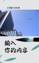 青色水墨公司宣传
