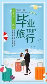 蓝色小清新毕业季毕业旅行宣传手机海报