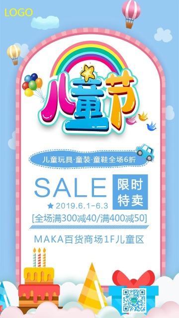 蓝色卡通手绘风6.1儿童节节日促销宣传海报