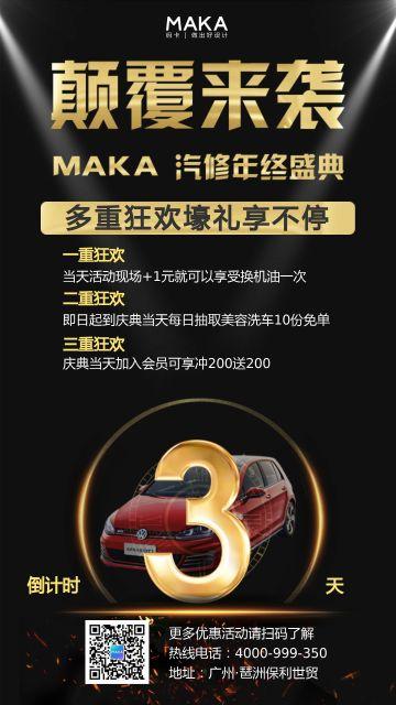 汽车维修盛典促销黑金倒计时手机海报