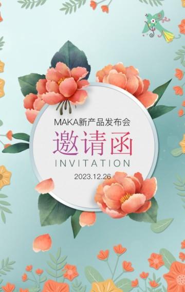 时尚文艺清新产品发布会会议邀请函企业宣传h5