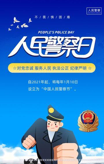 蓝色简约风格中国人民警察日公益宣传H5