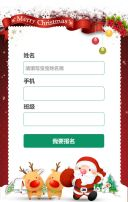 红色卡通圣诞节聚会派对活动邀请函翻页H5