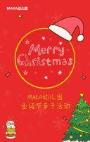 圣诞节平安夜幼儿园欢乐红色活动邀请
