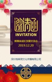 新中式简约古风商务会议活动通用邀请函H5