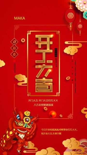 2019年猪年春节初八开门开门大吉祝福语海报