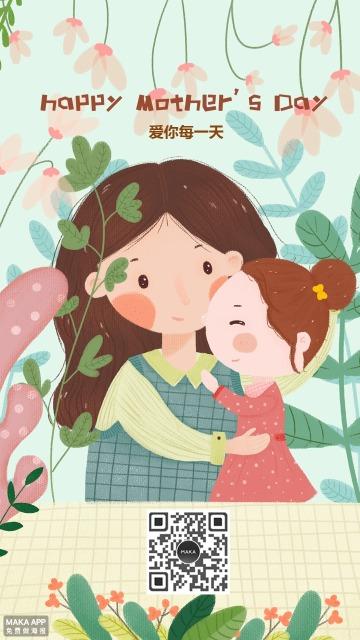 手绘可爱母亲节祝福插画风宣传海报
