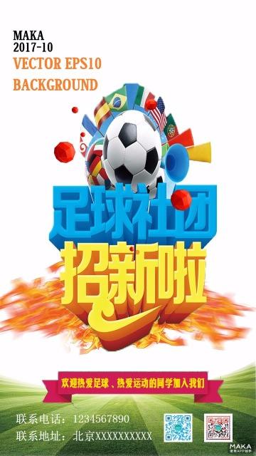 足球社团招新