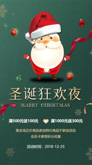圣诞节圣诞节促销圣诞节海报
