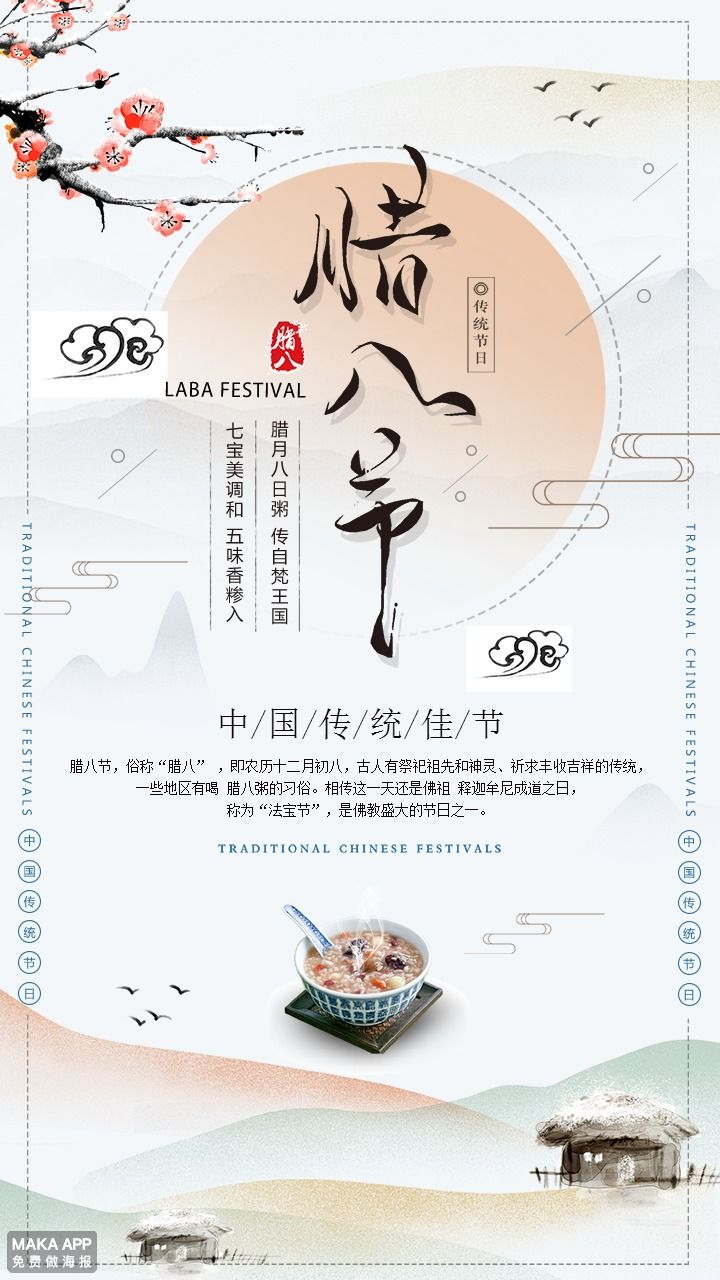 创意中国风传统节日腊八节腊八粥促销海报