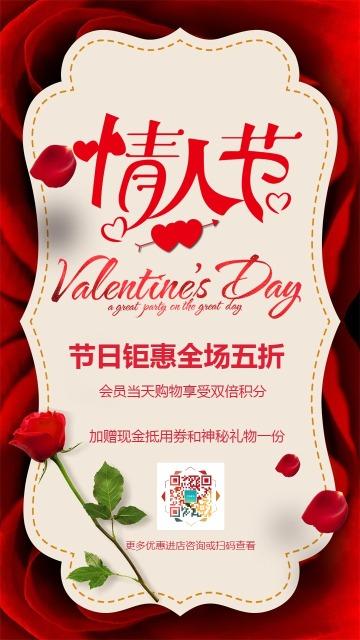 红色浪漫情人节商家优惠促销宣传推广海报