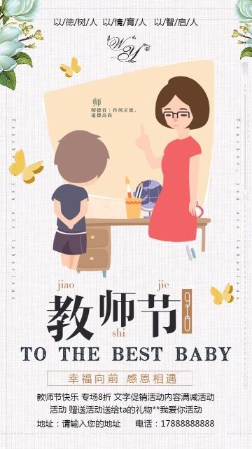 卡通清新教师节祝福贺卡促销推广宣传海报设计