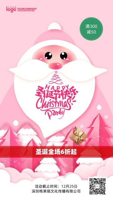 粉红色暖人圣诞节问候商场促销活动宣传海报