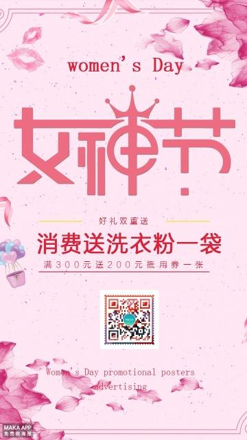 妇女节打折优惠促销海报