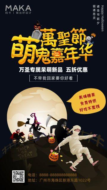 黑色卡通万圣节节日促销手机海报