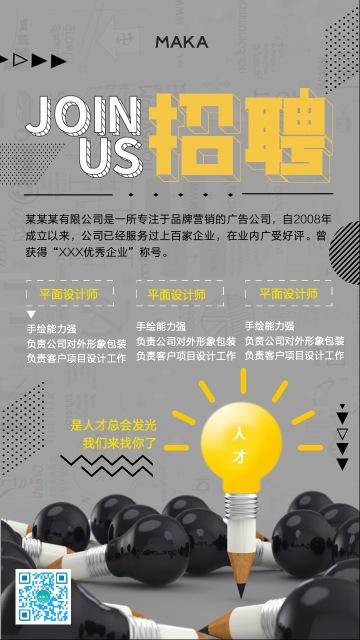 创意灯泡个性几何寻找人才企业招聘海报
