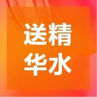 化妆品促销商家促销电商促销商家活动双11购物活动卡通风公众号封面次图