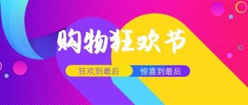 紫色渐变天猫淘宝双十一双十二购物狂欢节公众号封面大图