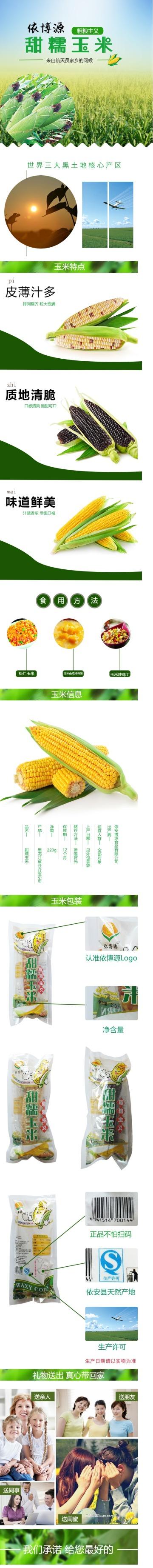 清新简约甜糯玉米电商详情页
