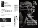 文艺简约艺术展览画展宣传二折页