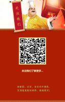 中秋节促销模板