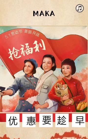 复古5.1劳动节红色化妆品促销宣传