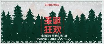 圣诞公众号封面头条服饰彩妆运动家电数码圣诞推广促销简约绿色-曰曦