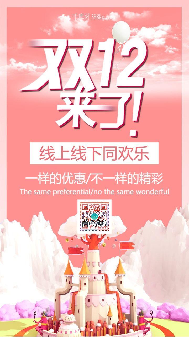 唯美浪漫店铺双12促销宣传