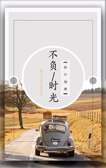 黄色文艺小清新旅游纪念相册H5