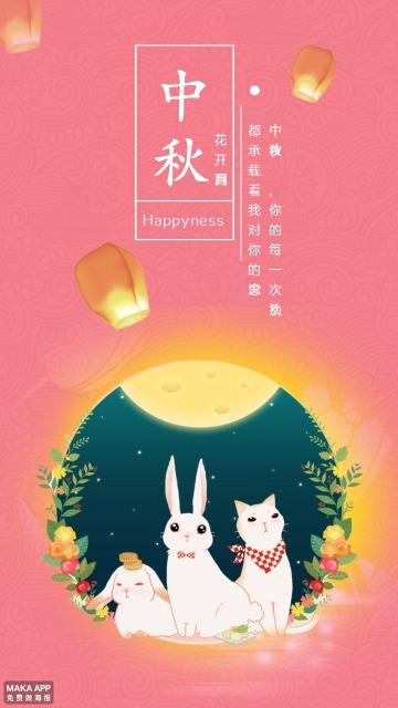 粉色清新文艺中秋节萌玉兔祝福海报