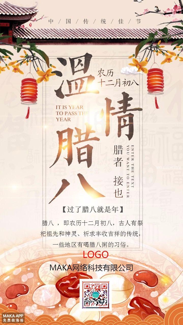 腊八节海报 中国传统节日  腊八节贺卡 公司名称可修改